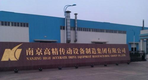 南京伊晶能源有限公司